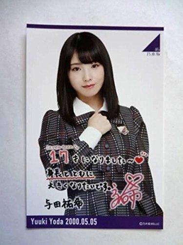 乃木坂46与田祐希/2017年5月度生誕記念TシャツLサイズポストカード付き