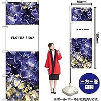 のぼり 花 FLOWER 紫陽花 KMN 81810 (三巻縫製 補強済み)