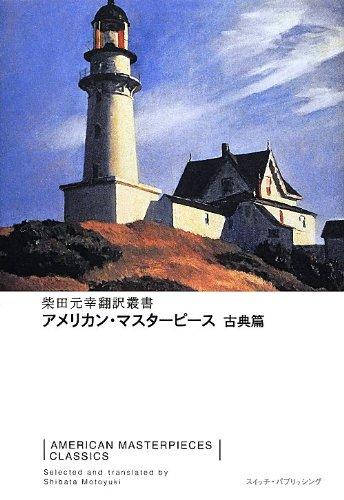 アメリカン・マスターピース 古典篇 (柴田元幸翻訳叢書)の詳細を見る