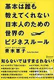 Best ブランドの基本 - 基本は誰も教えてくれない日本人のための世界のビジネスルール Review