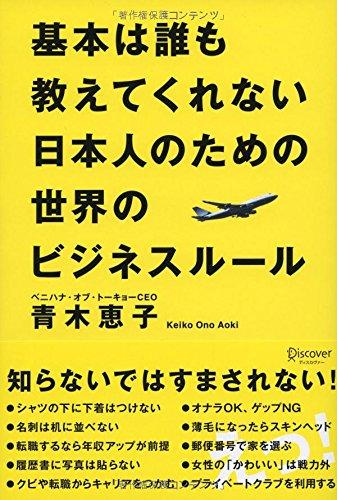 基本は誰も教えてくれない日本人のための世界のビジネスルールの詳細を見る