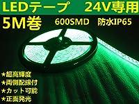 両側配線♪LEDテープ24V用5M巻600連/強力発光/グリーン/防水/カット可/黒 or 白ベース 選択可