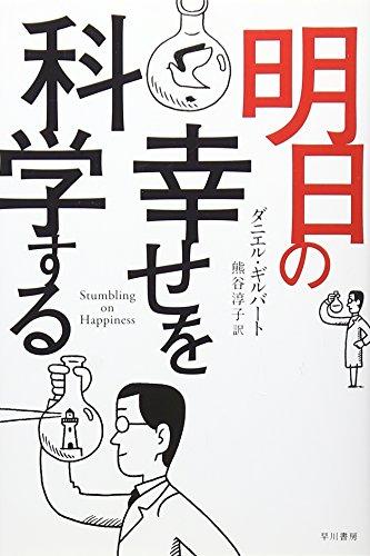 明日の幸せを科学する(ハヤカワ・ノンフィクション文庫)の詳細を見る