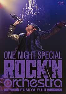 FUMIYA FUJII ONE NIGHT SPECIAL ROCK'N ORCHESTRA [DVD]