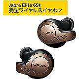Jabra 完全ワイヤレスイヤホン Elite 65t コッパーブラック Amazon Alexa搭載 BT5.0 ノイズキャンセリングマイク付 防塵防水IP55 2台同時接続 2年保証 【国内正規品】