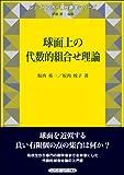 球面上の代数的組合せ理論 (シュプリンガー現代数学シリーズ)