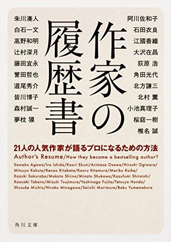 [画像:作家の履歴書  21人の人気作家が語るプロになるための方法 (角川文庫)]