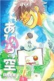 あひるの空(20) (講談社コミックス)