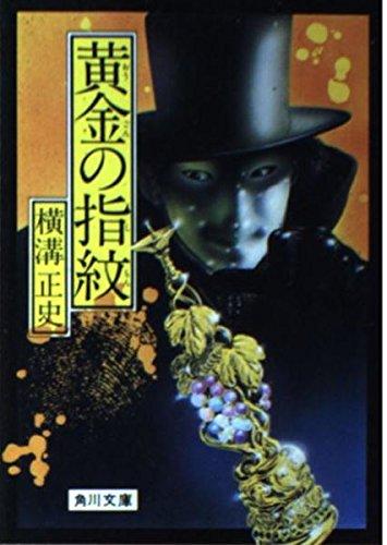 黄金の指紋 (角川文庫 緑 304-83)の詳細を見る