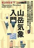 山岳気象入門 (ヤマケイ・テクニカルブック 登山技術全書)