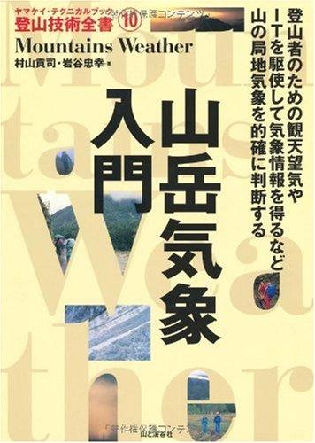 山岳気象入門 (ヤマケイ・テクニカルブック 登山技術全書)の詳細を見る