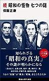 続 昭和の怪物 七つの謎 (講談社現代新書) 画像