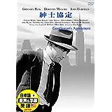 紳士協定 日本語吹替版 グレゴリー・ペック DDC-011N [DVD]