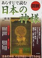 図説 あらすじで読む日本の神様