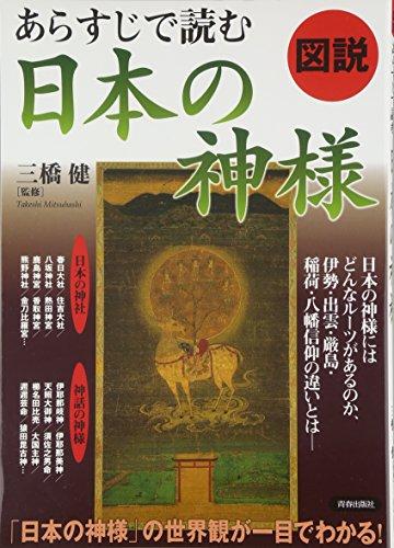 図説 あらすじで読む日本の神様の詳細を見る