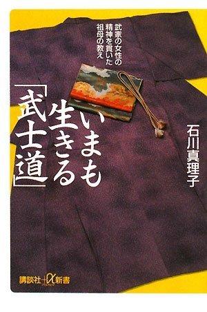 いまも生きる「武士道」 ―武家の女性の精神を貫いた祖母の教え― (講談社+α新書)の詳細を見る