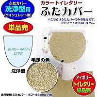 メーカー直販 カラートイレタリー ウォシュレット用フタカバー(約40~44cm以下用) (アイボリー)