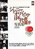 シドニーオリンピック日本代表選手写真集―完全保存版 (メディアパルムック)