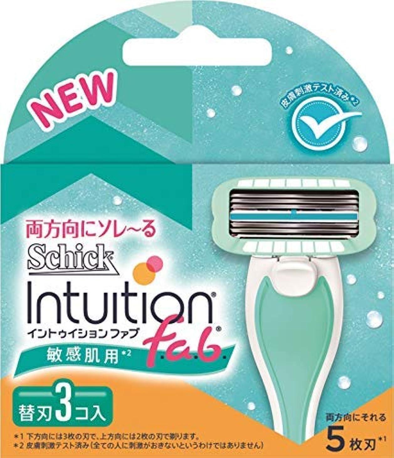 可聴毛布仲間イントゥイション ファブ 替刃 敏感肌用(3コ入) × 72個セット