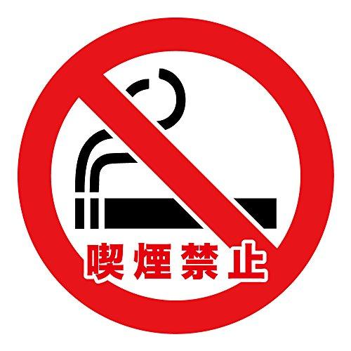 喫煙禁止 ステッカー 【日本製】