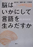 脳はいかにして言語を生みだすか (KS科学一般書)