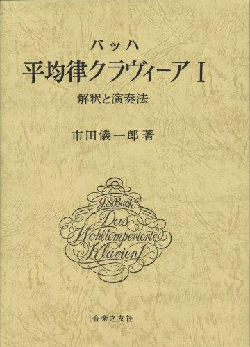 バッハ 平均律クラヴィーア〈1〉解釈と演奏法