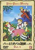 ピーターパンの冒険(4) [DVD]