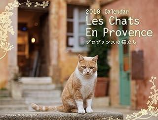 2018 プロヴァンスの猫たちカレンダー(壁掛け)