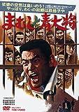 まむしと青大将[DVD]