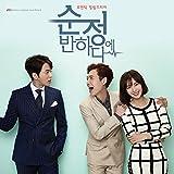 純情に惚れる Falling For Innocence OST (JTBC TV Dram) [韓国盤]