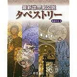 最新世界史図説タペストリー 十七訂版