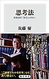 思考法 教養講座「歴史とは何か」 (角川新書)