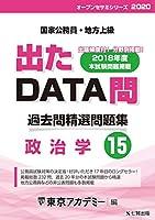 出たDATA問 15 政治学 2020年度版 国家公務員・地方上級 (東京アカデミー編)