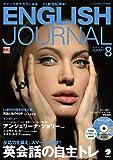 ENGLISH JOURNAL (イングリッシュジャーナル) 2011年 08月号