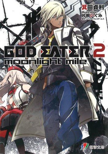 GOD EATER 2 moonlight mile (電撃ゲーム文庫)の詳細を見る