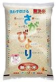 佐賀県産 無洗米 さがびより 5㎏ 令和2年産
