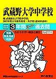 96武蔵野女子学院中学校 2019年度用 3年間スーパー過去問 (声教の中学過去問シリーズ)