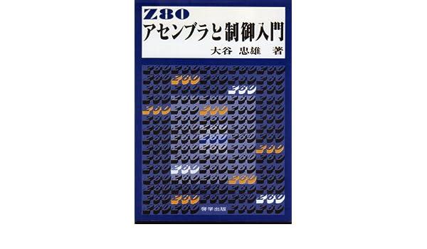 Z80アセンブラと制御入門 | 大谷...