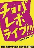 チョパレボライブ!!! [DVD]