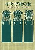 ギリシャ棺の謎 (1959年) (創元推理文庫)