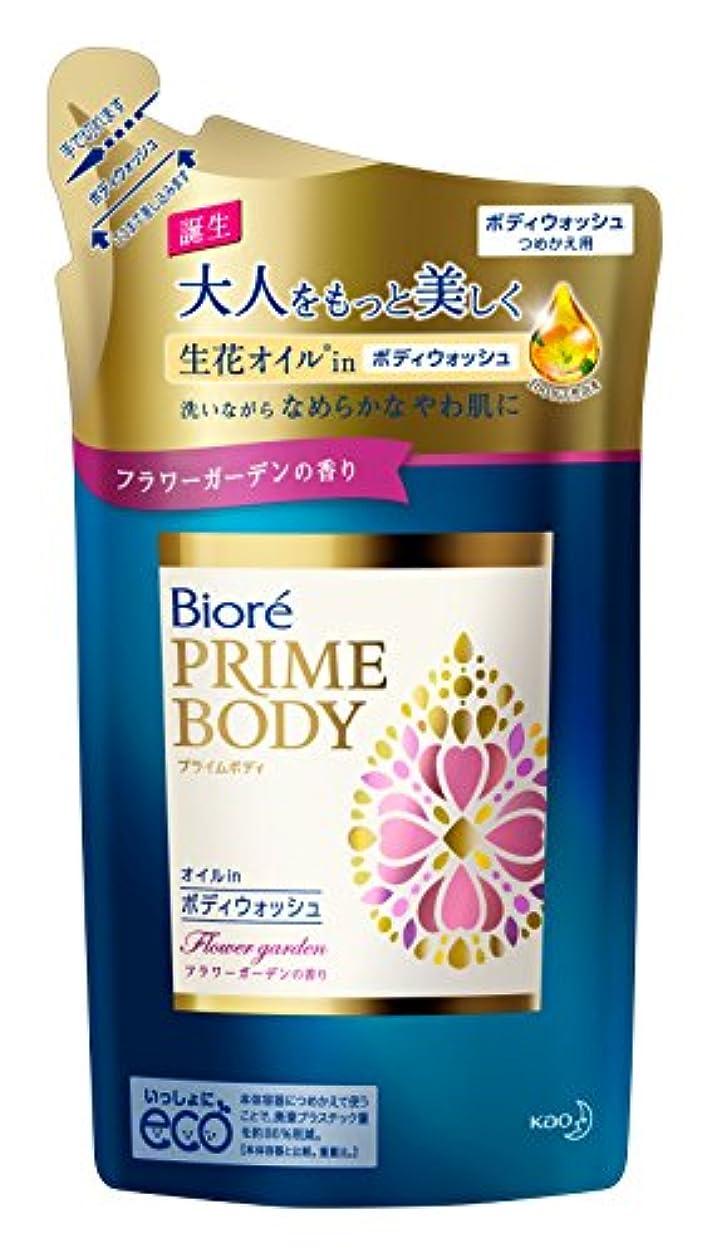 幻想的好ましいなぜビオレ プライムボディ オイルinボディウォッシュ フラワーガーデンの香り つめかえ用 400ml