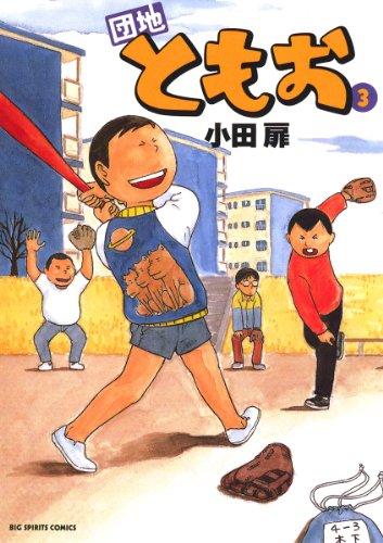 団地ともお(3) (ビッグコミックス)