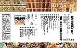 東京極楽酒場 (昭文社ムック) 画像