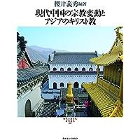 現代中国の宗教変動とアジアのキリスト教 (現代宗教文化研究叢書7)