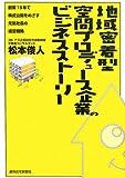 地域密着型空間プロデュース企業のビジネスストーリー (QP books)