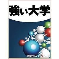 強い大学 (週刊エコノミストebooks)