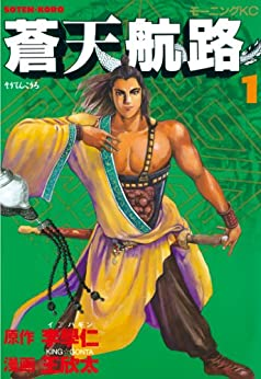 [王欣太, 李學仁]の蒼天航路(1) (モーニングコミックス)