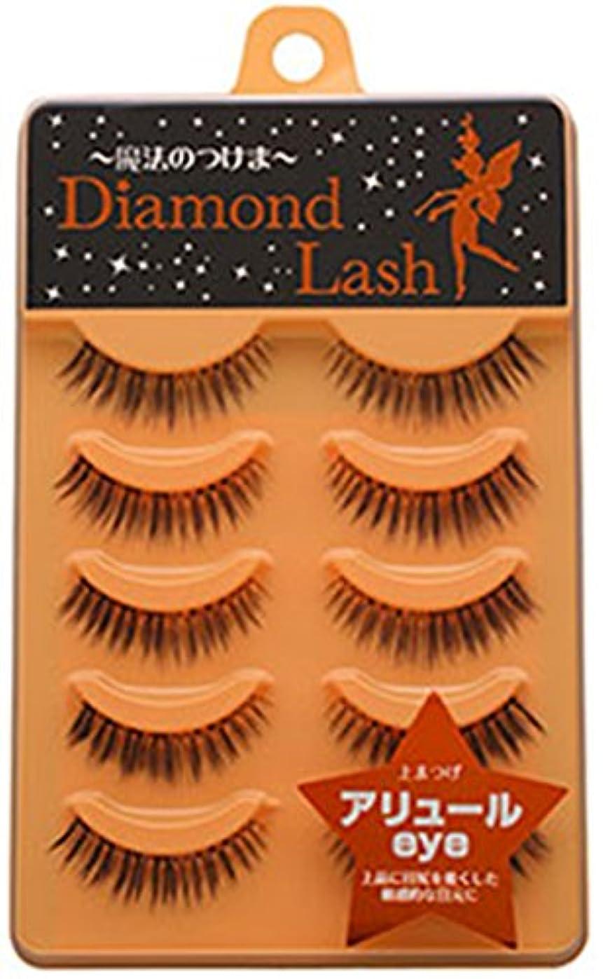 減少新鮮なで出来ているダイヤモンドラッシュ アリュールeye 上まつげ用 DL54598