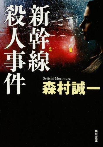新幹線殺人事件 (角川文庫)の詳細を見る