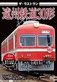 ザ・ラストラン遠州鉄道30形 [DVD]